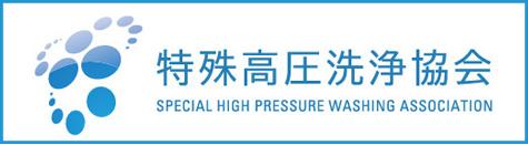 特殊高圧洗浄協会